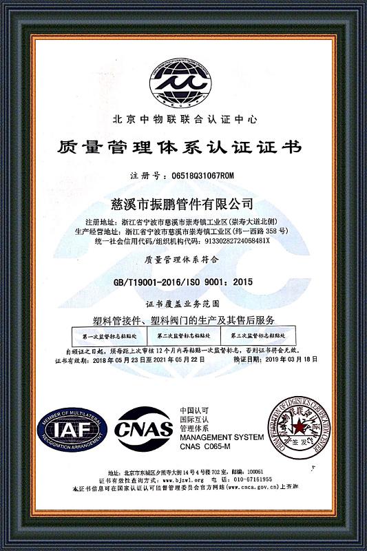 证书-ISO 9001:2015